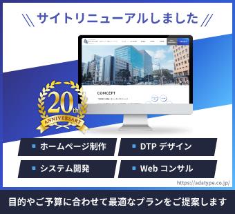 仙台のホームページ制作アドエータイプ