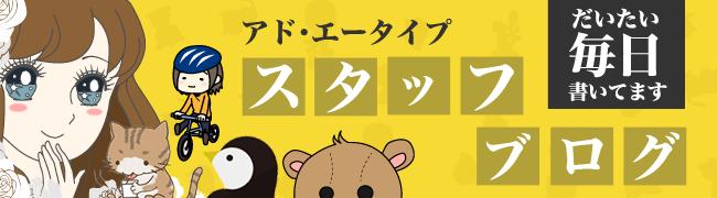 仙台のホームページ制作アドエータイプスタッフブログ