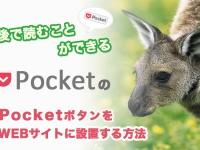 後で読むことができるPocketのPocketボタンをWEBサイトに設置する方法