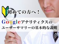 初めての方へ!Googleアナリティクスのユーザーサマリーの基本的な説明