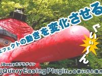 エフェクトの動きを変化させるjQueryのプラグイン「jQuery Easing Plugin」の使い方と動作