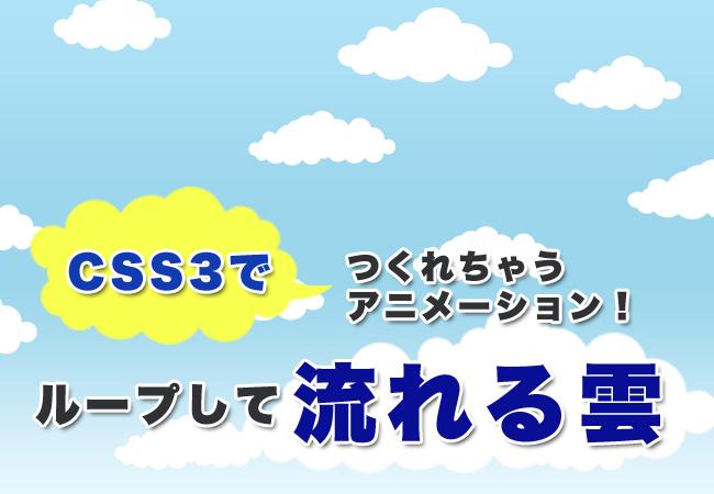 CSS3でつくれちゃうアニメーション!ループして流れる雲