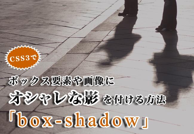 CSS3でボックス要素や画像にオシャレな影を付ける方法「box-shadow」