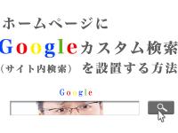 ホームページにGoogleカスタム検索(サイト内検索)を設置する方法