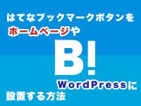 はてなブックマークボタンをホームページやWordPressに設置する方法