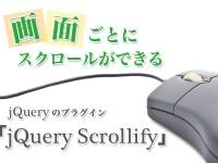 画面ごとにスクロールができるjQueryのプラグイン「jQuery Scrollify」
