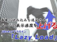 画像の読み込みを遅延させ、ページの表示速度を上げるjQueryプラグイン「Lazy Load」