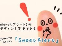alert(アラート)のデザインを変更できるjQueryのスクリプト「SweetAlert」