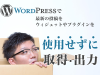 WordPressで最新の投稿をウィジェットやプラグインを使用せずに取得・出力