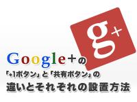 Google+の「+1ボタン」と「共有ボタン」の違いとそれぞれの設置方法
