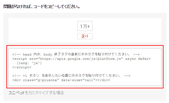 Google_plus_btn_2