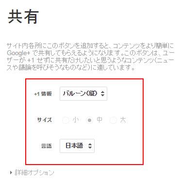Google_plus_btn_3