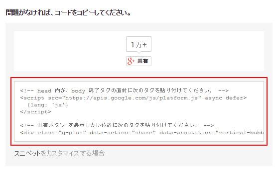 Google_plus_btn_4