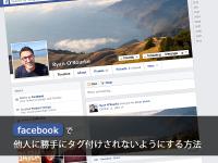 Facebookで他人に勝手にタグ付けされないようにする方法