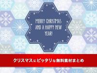 この時期のデザインに最適!クリスマスにピッタリな無料素材まとめ