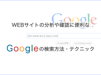 WEBサイトの分析や確認に便利なGoogleの検索方法・テクニック