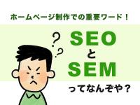 ホームページ制作での重要ワード!SEOとSEMってなんぞや?