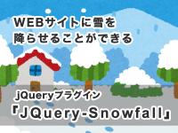 WEBサイトに雪を降らせることができるjQueryプラグイン「JQuery-Snowfall」