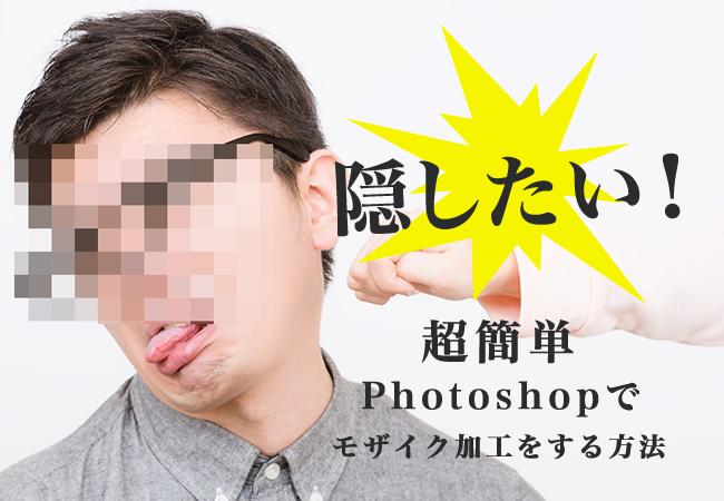 隠したい!超簡単Photoshopでモザイク加工をする方法