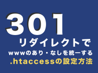 301リダイレクトでwwwのあり・なしを統一する.htaccessの設定方法