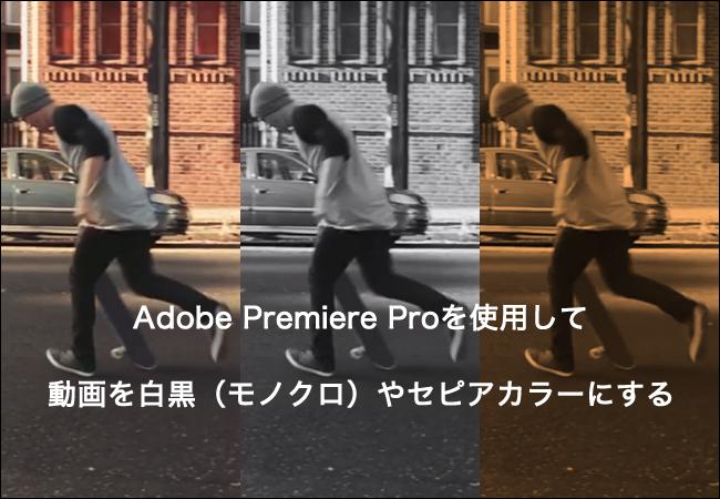 Adobe Premiere Proを使用して動画を白黒(モノクロ)やセピアカラーにする