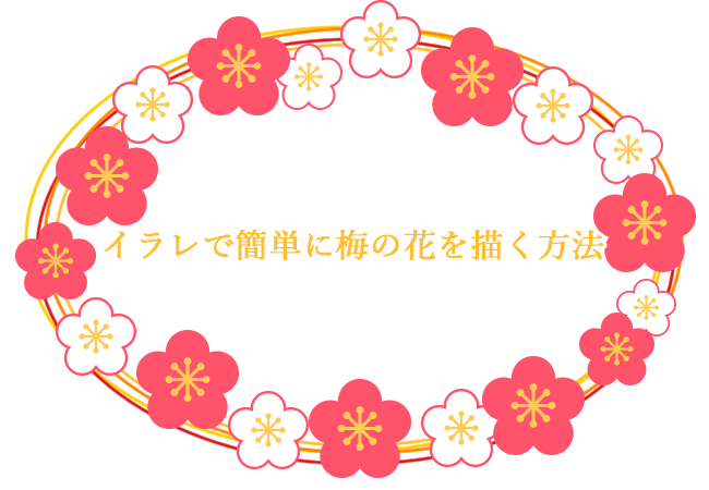 【Illustrator】イラレで簡単に梅の花を描く方法