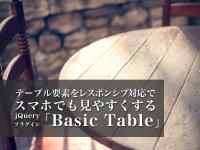 テーブル要素をレスポンシブ対応でスマホでも見やすくするjQueryプラグイン「Basic Table」