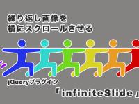 jquery_infiniteSlide