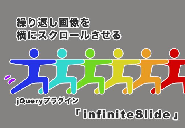 繰り返し画像を横にスクロールさせるjQueryプラグイン「infiniteSlide」