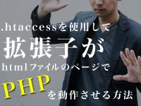.htaccessを使用して拡張子がhtmlファイルのページでPHPを動作させる方法