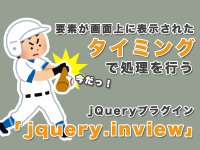 要素が画面上に表示されたタイミングで処理を行うjQueryプラグイン「jquery.inview」