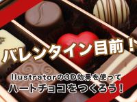 バレンタイン目前!Illustratorの3D効果を使ってハートチョコをつくろう!