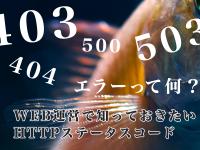 403、404、500、503エラーって何? WEB運営で知っておきたいHTTPステータスコード