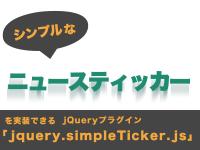 シンプルなニュースティッカーを実装できるjQueryプラグイン「jquery.simpleTicker.js」