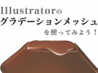 Illustratorのグラデーションメッシュを使ってみよう!
