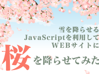 雪を降らせるJavaScriptを利用してWEBサイトに桜を降らせてみた