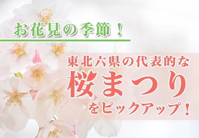 お花見の季節!東北六県の代表的な桜まつりをピックアップ!