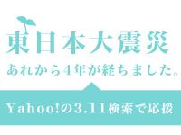 東日本大震災 あれから4年が経ちました。Yahoo!の3.11検索で応援