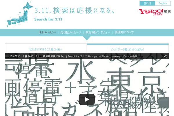 yahoo_311_search