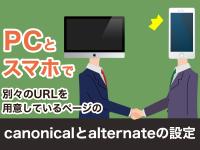 PCとスマホで別々のURLを用意しているページのcanonicalとalternateの設定