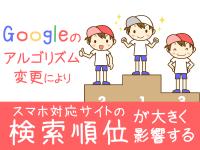 【SEO】Googleのアルゴリズム変更によりスマホ対応サイトの検索順位が大きく影響する