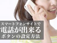 【HTML】スマートフォンサイトで電話が出来るボタンの設定方法