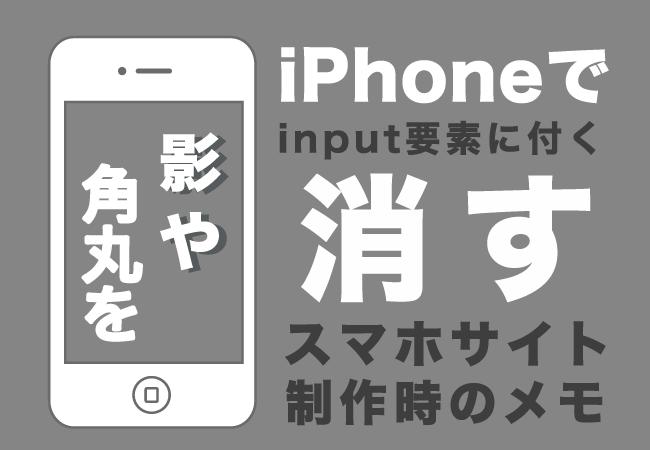 iPhoneでinput要素に付く影や角丸を消す スマホサイト制作時のメモ