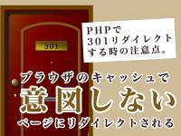 PHPで301リダイレクトする時の注意点。ブラウザのキャッシュで意図しないページにリダイレクトされる