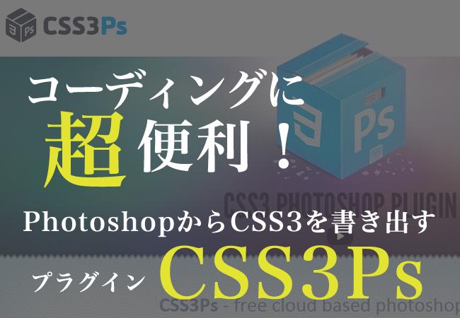 コーディングに超便利!PhotoshopからCSS3を書き出すプラグイン「CSS3Ps」