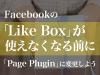 Facebook_pageplugin
