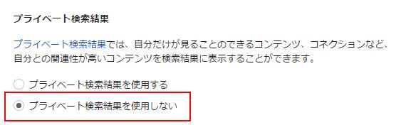 Google_private_search_1
