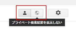 Google_private_search_2