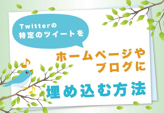 Twitterの特定のツイートをホームページやブログに埋め込む方法