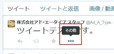 Twitter_tweet_umekomi_1